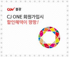 CGV극장별+[CGV불광] CGV불광에서 CJONE 카드 가입하세요
